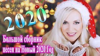 Вот это Большой сборник Лучшие песен на Новый год 2020