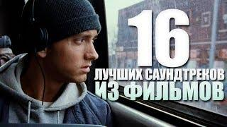16 ЛУЧШИХ САУНДТРЕКОВ ИЗ ФИЛЬМОВ