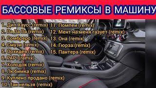 Музыка в машину 2019 басс  Лучшие ремиксы популярных песен 2019 Ремиксы русских песен