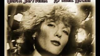 Ольга Зарубина  - 18 лучших песен