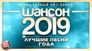 ШАНСОН 2019 САМЫЕ ЛУЧШИЕ ПЕСНИ 2019 МУЗЫКАЛЬНЫЙ ХИТ-ПАРАД ХИТЫ