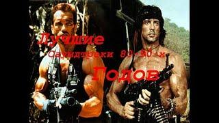 ТОП 5 лучших  Саундтреков к фильмам 80- 90-Х годов