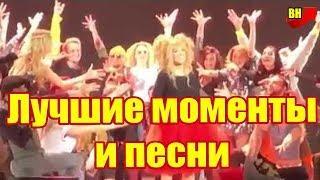 Лучшие моменты и песни Юбилейного концерта Аллы Пугачевой в Кремле 70 лет