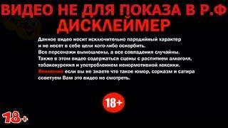 СМЕШНАЯ ПЕСНЯ КЛИП (18+) Смешные приколы до слез (2018) Русские смешные песни