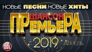 САМЫЕ НОВЫЕ ПЕСНИ ШАНСОНА 2019 ВСЕ НОВЫЕ ХИТЫ ПЕСНИ МУЗЫКА РУССКИЙ ШАНСОН