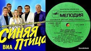 Синяя Птица - 2 Альбома (Vinyl,LP ) 1981/86.