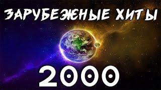 ЗАРУБЕЖНЫЕ ХИТЫ ПЕСНИ 2000 ГОДА ЛУЧШАЯ МУЗЫКА 21 ВЕКА