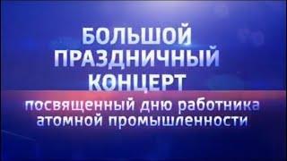 Праздничный концерт на Россия 1. День работника атомной промышленности