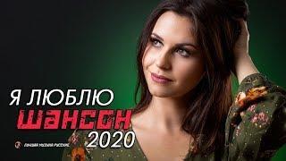 Шансон 2020