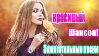 Вот это Сборники Совсем новые русские песни Шансона 2020 шансон про любовь шансон для души