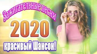 сборник русский шансон лучшие песни года! 2020