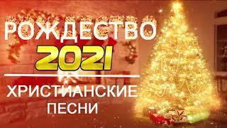 Рождественские песни для всей семьи 2021 - Супер мелодичные христианские песни