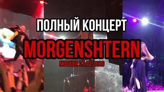 Концерт MORGENSHTERN в Москве | Arena Soho | Лучшее песни | 7 марта 2020