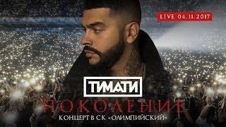 ТИМАТИ «Поколение» 2017 Концерт в СК «Олимпийский» Смотреть онлайн