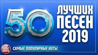 50 ЛУЧШИХ ПЕСЕН 2019 САМЫЕ ПОПУЛЯРНЫЕ ХИТЫ ГОДА ПЕСНИ РУССКИЕ ПЕСНИ 2019