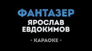 Ярослав Евдокимов - Фантазер (Караоке)