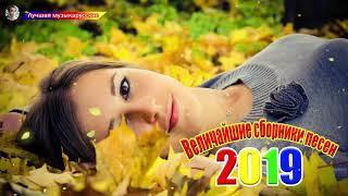 шансон 2019 - Новинка Шансона! 2019/2020