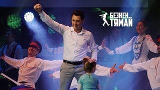 Концерт Фирдус Тямаев Юбилей 35 2018 Часть 1