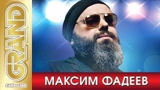 МАКСИМ ФАДЕЕВ Лучшие песни любимых исполнителей (2020) GRAND Collection (12+)