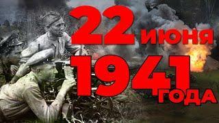 22 июня 1941 года ровно в 4 часа - Песни военных лет | Военные песни