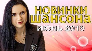 НОВИНКИ ШАНСОНА 2019 Красивые песни шансона Песни Музыка Хиты шансона 2019