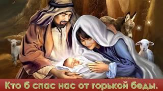 Спасибо тебе Иисус  ( Караоке) - Христианские Рождественские Песни  2018-2019