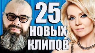 25 НОВЫХ ЛУЧШИХ КЛИПОВ Май 2020 Самые горячие видео Главные хиты страны