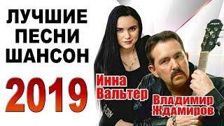 ЛУЧШИЕ ПЕСНИ ШАНСОН 2019