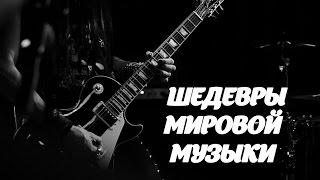 ШЕДЕВРЫ МУЗЫКИ Самая лучшая музыка в мире Музыка онлайн