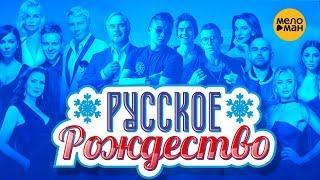Русское Рождество Большой рождественский концерт Полная версия 2019