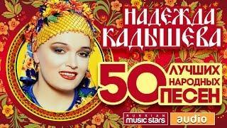 НАДЕЖДА КАДЫШЕВА 50 Лучших народных песен Сборник Песни Народные песни