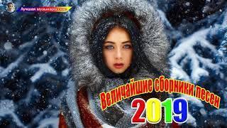 Величайшие сборники песен 20192020