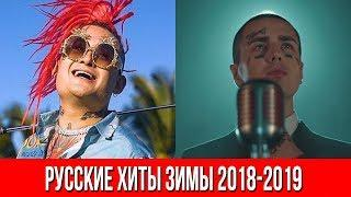 50 ГЛАВНЫХ РУССКИХ ХИТОВ ЗИМЫ 2018-2019