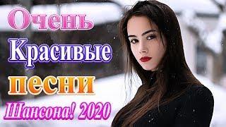 Вот это Нереально красивый Шансон! года 2020 ❀ Сборник Зажигательные песни года ❀ Вот Новинка песни