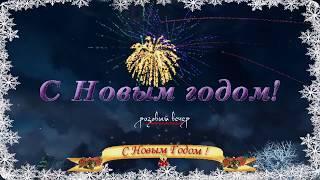 Супер Красивое Поздравление с Новым Годом 2020 / Лучшая новогодняя песня