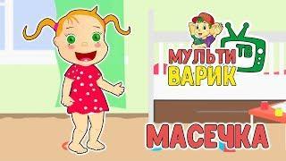 МультиВарик - Масечка (20 серия) | Детские Песенки | 0+