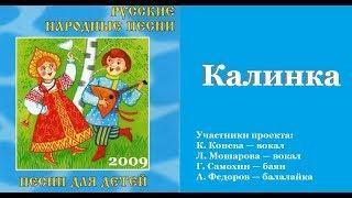 КАЛИНКА/ Русские народные песни для детей (Автор - И.П.Ларионов!)