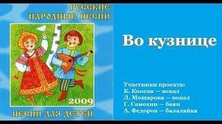ВО КУЗНИЦЕ/ Русские народные песни для детей