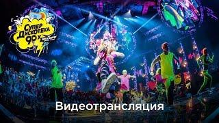 Супердискотека 90-х Радио Рекорд 2016 Москва Олимпийский Видео Концерт