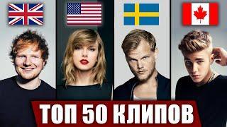 ТОП 50 КЛИПОВ ПО ПРОСМОТРАМ за всю историю Самые лучшие зарубежные песни