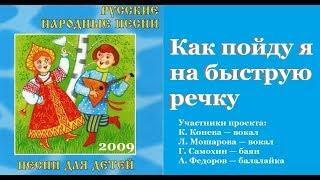 КАК ПОЙДУ Я НА БЫСТРУЮ РЕЧКУ/ Русские народные песни для детей
