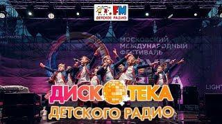 Дискотека Детского Радио (Москва, 2019)