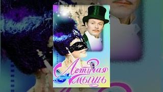 ЛЕТУЧАЯ МЫШЬ (советская музыкальная комедия 1978 год)
