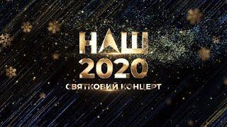 НОВОРІЧНИЙ КОНЦЕРТ НАШ 2020