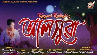 Alokhuwa Kussum Kailash Nilakshi Neog Trion Mahanta New Assamese Song 2020