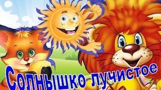 """Зарядка для детей под музыку """"Солнышко лучистое"""" Песни Музыка Детская музыка"""