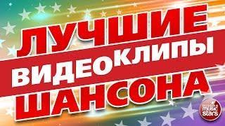 ЛУЧШИЕ ВИДЕОКЛИПЫ ШАНСОНА 2017 ТОП 24 Видео Клипы Русские клипы