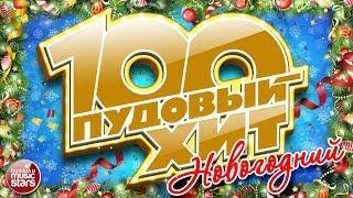 100 ПУДОВЫЙ ХИТ НОВОГОДНИЙ САМЫЕ ЛУЧШИЕ НОВОГОДНИЕ ПЕСНИ ТОЛЬКО ХИТЫ