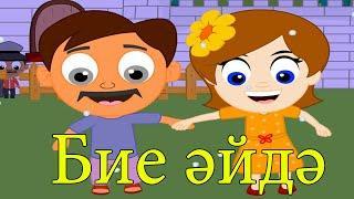 Такмаклар - Бие әйдә Татарские Частушки Татарские детские песни