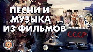ПЕСНИ И МУЗЫКА ИЗ ФИЛЬМОВ СССР (Ностальгия) Песни Музыка Песни из фильмов